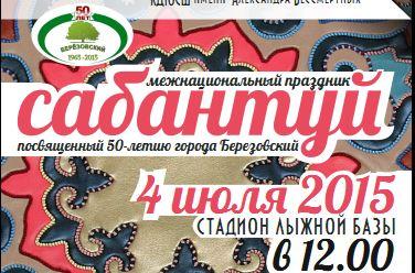 Березовский шәһәрендә Сабантуй июльнең беренче шимбәсендә үтәчәк