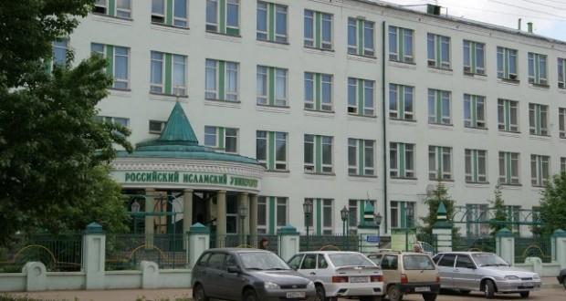 В Российском исламском институте стартует приемная кампания