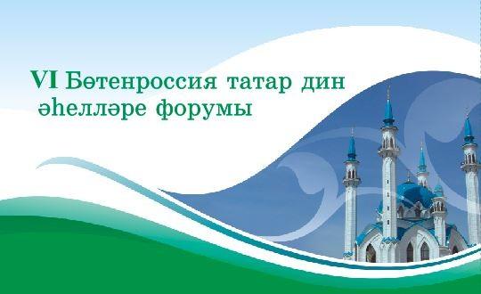 «Милли тормыш һәм дин» VI Бөтенроссия форумының пленар утырышы булды