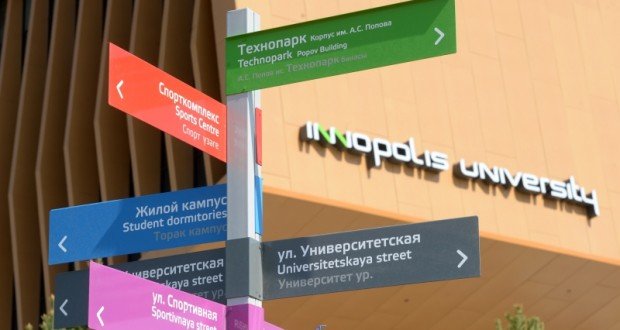 In Tatarstan, new city Innopolis inaugurated