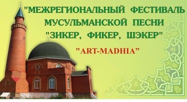 «Арт-мәдхия» посвящается в честь праздника Рамазан
