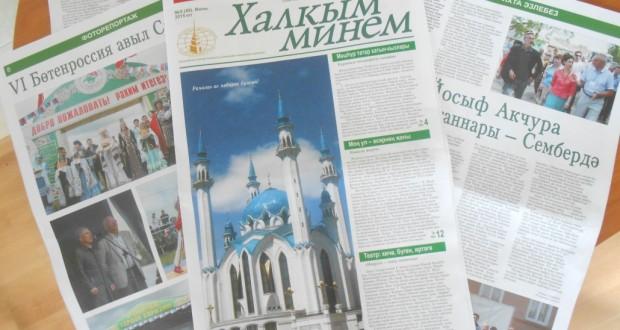"""""""Халкым минем"""" газетасының июнь саны дөнья күрде"""