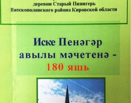 Иске Пенәгәр авылы мәчетенең 180 еллык тарихи бәйрәмен билгеләп узачаклар