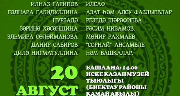«ИСКЕ КАЗАНДА – МИЛЛИ МОҢНАР» ХӘЙРИЯ ФЕСТИВАЛЕ