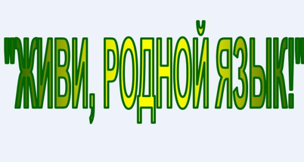 Мордовиядә «Яшә, туган тел!» этномәдәни регионара сменасы эшләде