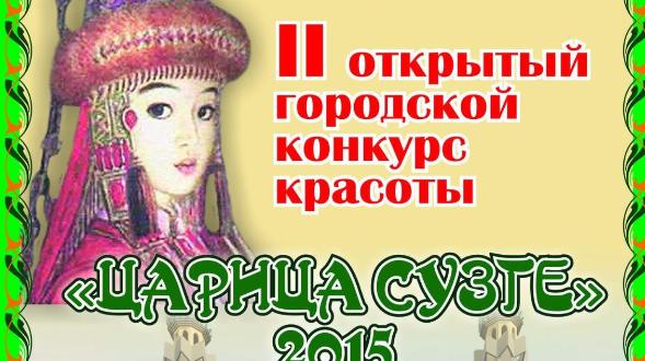 В Тобольске стартует конкурс «Царица Сузге – 2015»