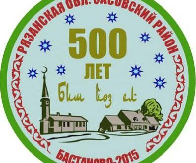Татарское село Бастаново в Рязанской области готовится к пятисотлетию