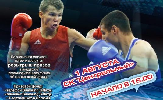 Матч по боксу: Крым -Тюмень