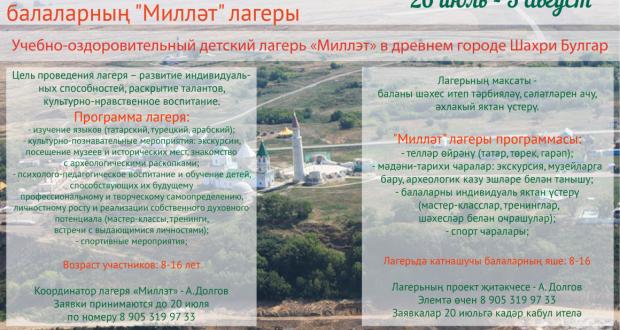 В Болгаре пройдет детский лагерь «Миллэт»