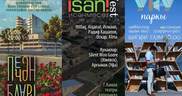 Pechen bazaar – 2015: Fair, Park Reading, Graffiti, Tatar constructivism, Kisekbash, Bookcrossing, Slam