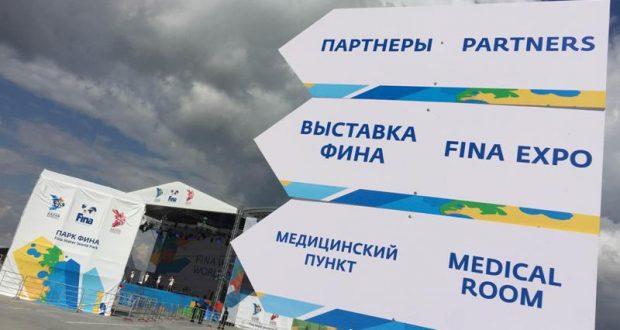 Казандагы FINA паркы үз эшен башлый