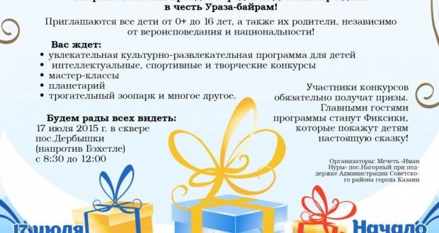 Городской Детский праздник в честь Ураза-байрам!