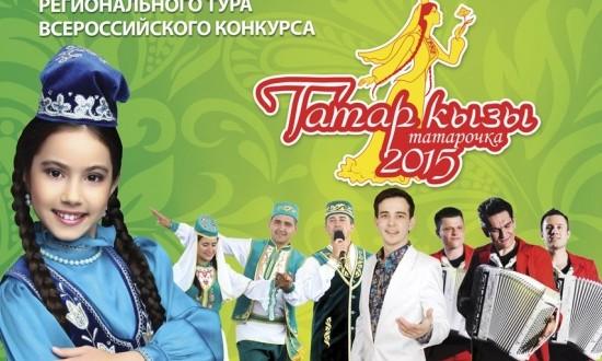4 сентября определится лучшая татарочка Челябинской области