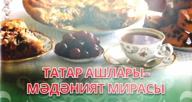 Татар ашлары-мәдәният мирасы