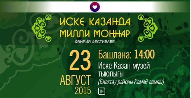 """""""Иске Казанда милли моңнар"""" хәйрия фестивале"""