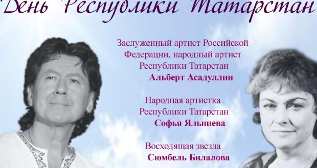 День Республики Татарстан в Санкт-Петербурге