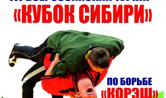 Всероссийский турнир «Кубок Сибири» по корэш