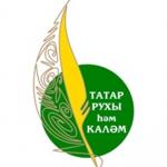 «Татар рухы һәм каләм»