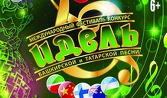 Конкурсы фестивали песни