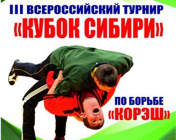 В Кемерово соберутся лучшие борцы Сибири