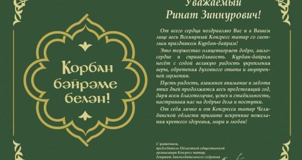 Смс поздравление на татарском языке с курбан байрамом