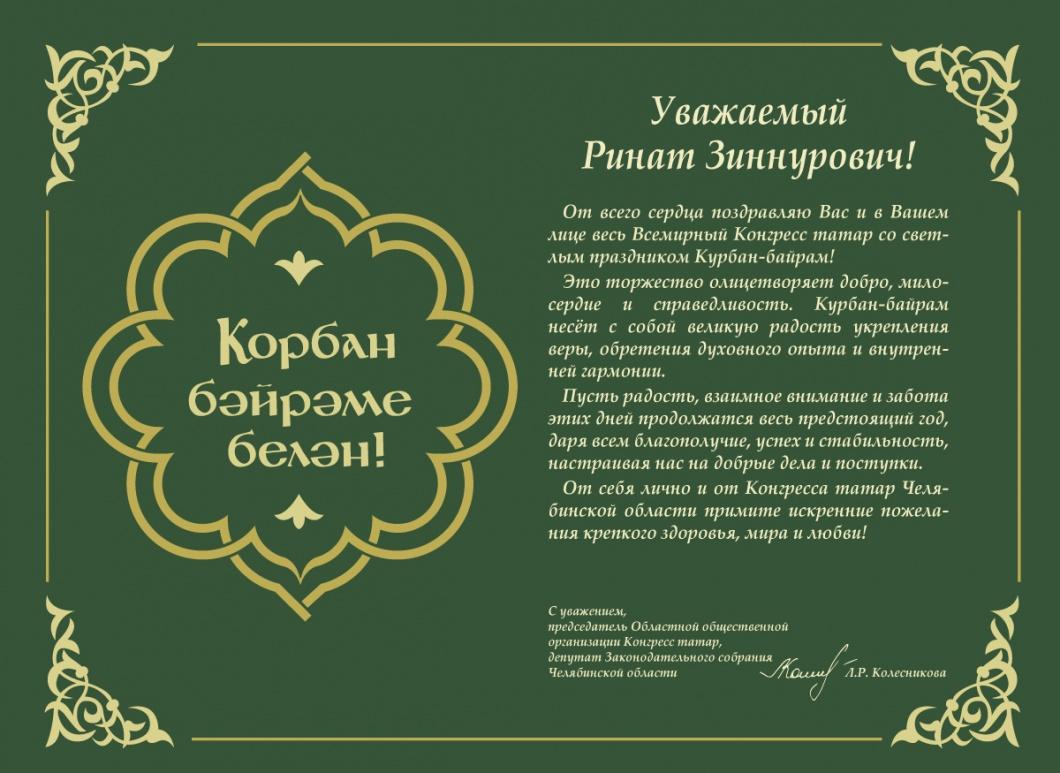 На татарском языке поздравление курбан байрам 41