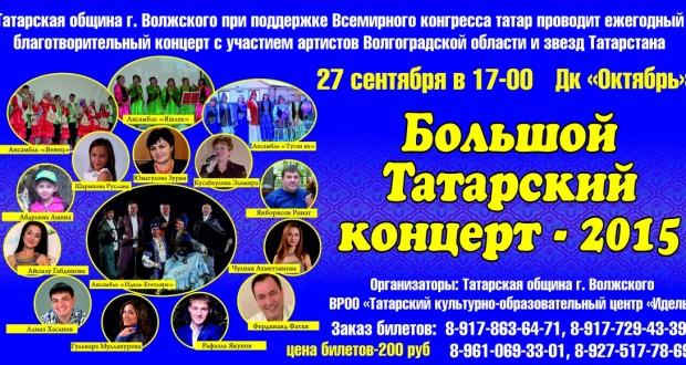 Волжский шәһәрендә — зур татар концерты!