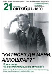 Калеб афиша