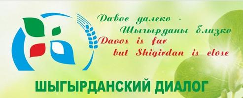 Шыгырданский диалог