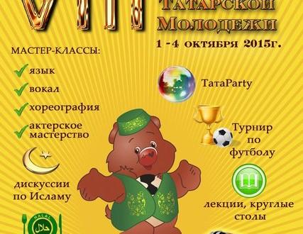 Татар яшьләренең Себер фестивале