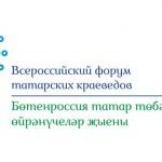 I Бөтенроссия татар төбәк тарихын өйрәнүчеләр съезды  программасы