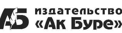 В Казани открылось издательство «Ак Буре»