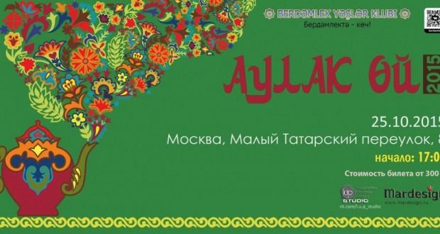 Москва приглашает на вечер «Чәчәкле чәй»
