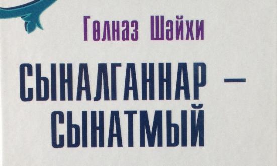 Татар дөньясына сәяхәт