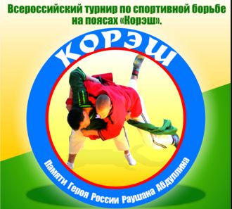 Championship on wrestling Koresh in memory of Hero of Russia Raushan Abdullin
