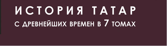 "A seven-volume ""History of the Tartars"" on the Internet"