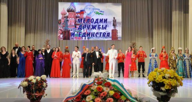 Мелодии дружбы и единства в Ташкенте