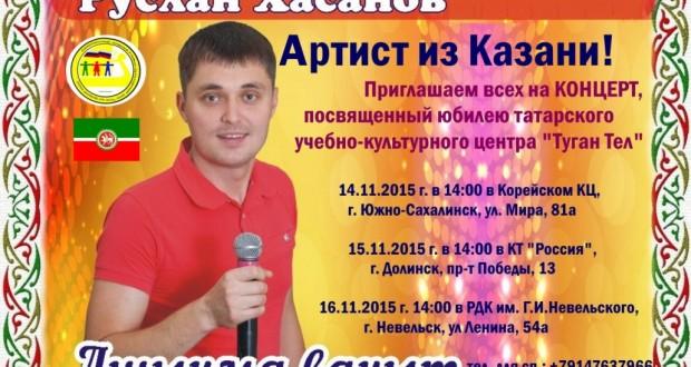 Сахалинский «Туган тел» встречает день рождения концертами