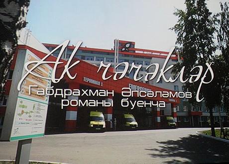 «Ак чәчәкләр» Ульяновскийда