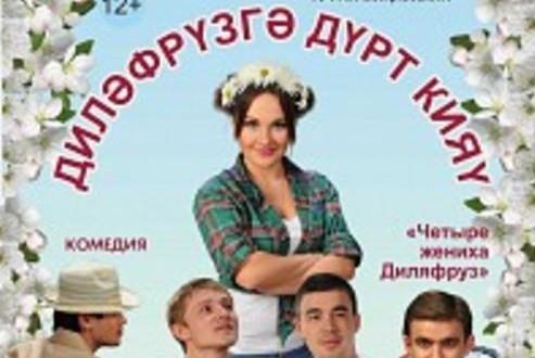 Әлмәт татар дәүләт драма театрының Пенза өлкәсенә гастрольләре