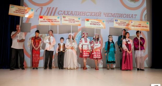 Многонациональный Сахалин