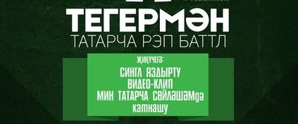 Татарский рэп-баттл «ТЕГЕРМӘН»