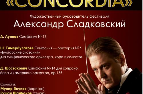 «Concordia» приглашает послушать музыку татарстанских композиторов