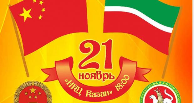 Татар-Кытай дуслык кичәсенә рәхим итегез