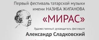 Festival named   after  Nazib Zhiganov