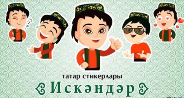 Telegram өчен татар стикерлары һәм намаз вакытлары програмы ясалды