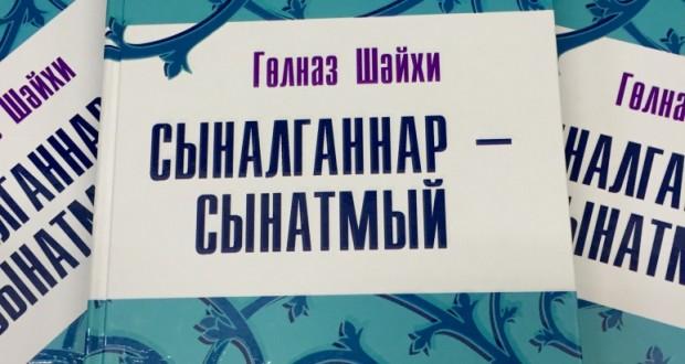"""Ульяновскида """"Сыналганннар сынатмый""""  укучыларга тәкъдим ителәчәк"""