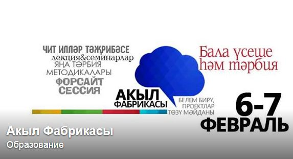 "Educational and practical school ""Akyl  Fabrikasy"""