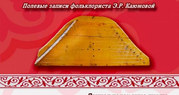 Впервые выпущен комплект дисков по гуслям Арского района