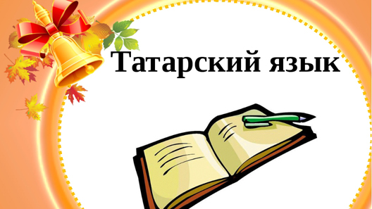 Школа татарского языка в Сызрани заработает в библиотеке